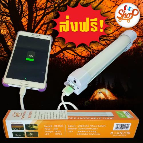 LED MOBILE RECHAGREABLE TUBE – RE1520